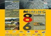 جزئیات برگزاری پنجمین نمایشگاه معدن و صنایع معدنی