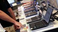 قیمت محبوب ترین لپ تاپ های بازار + جدول