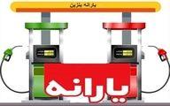 یارانه بنزین نصیب چه کسانی می شود؟