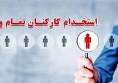 پذیرفته شدگان آزمون استخدامی آموزش و پرورش بخوانند