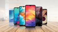 آخرین قیمت گوشی موبایل