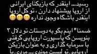 حمله عجیب غریب سوشا مکانی به سردار!