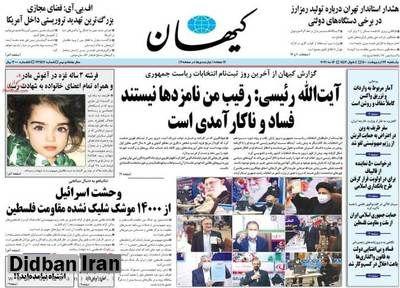 مدل روس در صفحه اول روزنامه «کیهان» + عکس