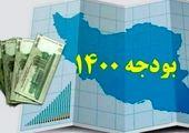 نگرانی جدید مجلس پیرامون بودجه ۱۴۰۰