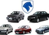 فوری / برندگان پیش فروش ایران خودرو مشخص شدند