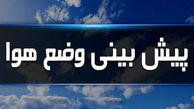 هشدار سازمان هواشناسی برای فردا