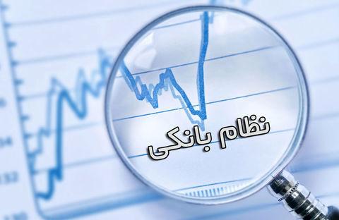 اصلاح نطام بانکی با بررسیهای کارشناسی