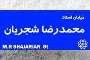 خیابان شجریان به زودی در تهران