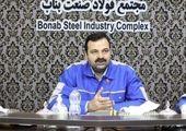 معرفی مدیرعامل جدید فولاد صنعت بناب