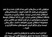 حمله شدید اسماعیلی به مدیریت استقلال