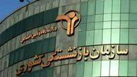انتشار عملکرد شش ماهه صندوق بازنشستگی کشوری + اینفوگرافیک