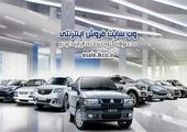پیام متفاوت هفتمین مرحله فروش فوری خودرو + فیلم
