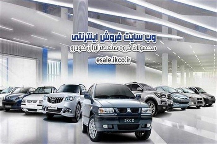 خبر خوش برای متقاضیان محصولات ایران خودرو