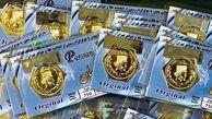 قیمت انواع سکه پارسیان (۹۹/۰۵/۰۳)