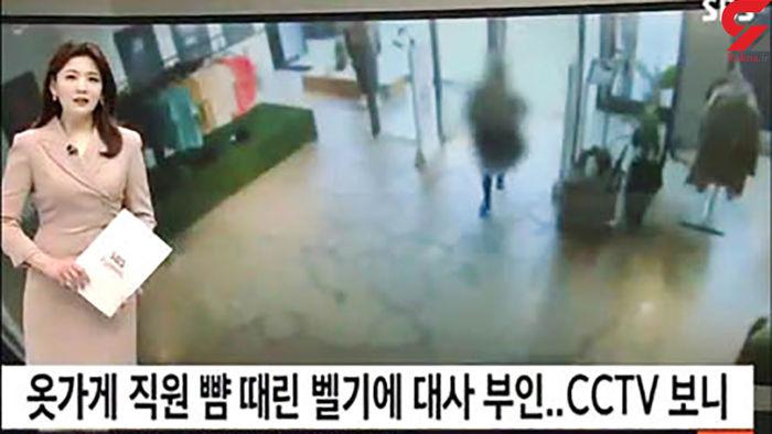 ماجرای عنابستانی در کره جنوبی تکرار شد!