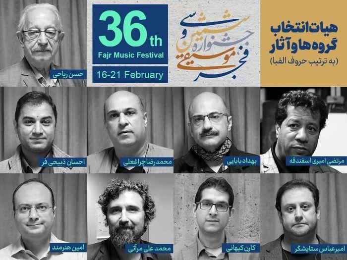 جشنواره موسیقی فجر ۳۶ ساله میشود + اسامی داوران