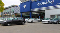 فروش فوق العاده ۳ محصول ایران خودرو از امروز + جدول قیمت