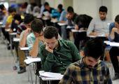آدرس ۴۸ پایگاه آموزش و پرورش برای انتخاب رشته کنکور + جدول