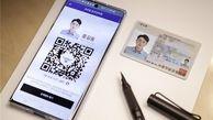 آغاز صدور گواهینامه رانندگی دیجیتال در کره جنوبی