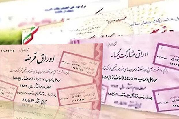 اعلام نتیجه حراج اوراق بدهی دولتی (۲۵شهریور) + جدول