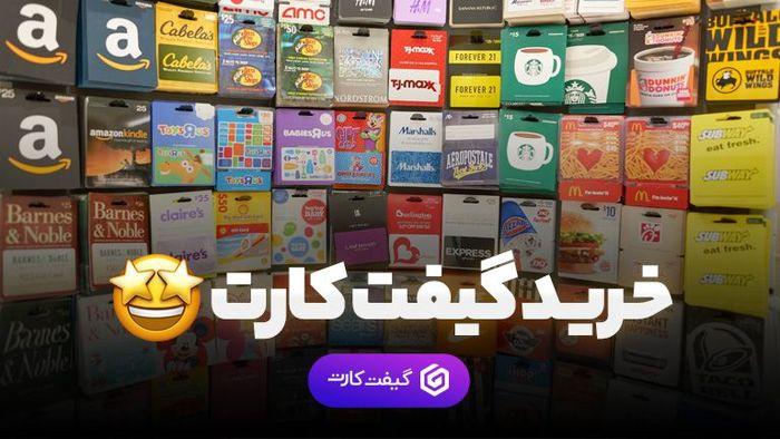 گیفت کارت، مرجع رسمی خرید انواع گیفت کارت با قیمت مناسب