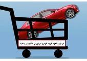 توصیه مهم رئیس اتحادیه فروشندگان خودرو به مردم/ با این فرمول ماشین بخرید!