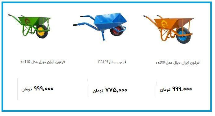 هزینه خرید فرغون میلیونی شد!/ قیمت جدید آهن پاره لاکچری (۲ تیر ۱۴۰۰)