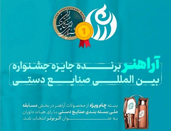 آرا هنر، برنده جایزه جشنواره بین المللی صنایع دستی