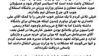 حمله مجدد سرمربی استقلال به وزیر، وزارت و مدیرعامل!