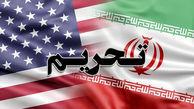 تحریم های جدید آمریکا علیه ایران!