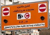 آخرین جزییات از طرح ترافیک تهران در تعطیلات نوروز