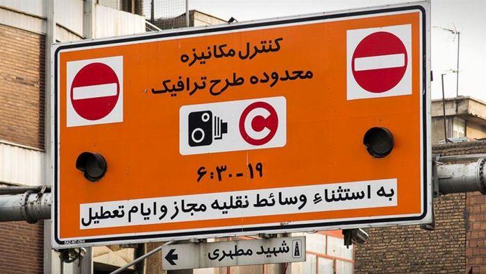 اظهارات جدید استاندار تهران درباره لغو طرح ترافیک