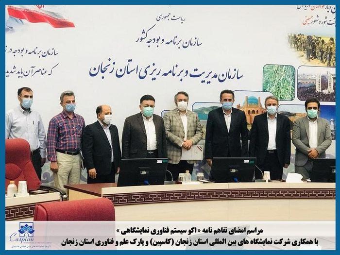 استارت اولین اکو سیستم هوشمند صنعت نمایشگاهی در زنجان
