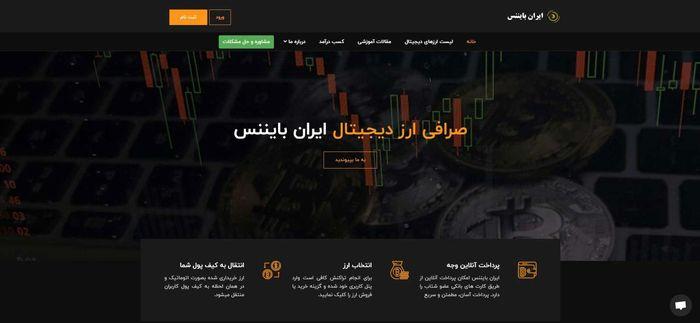 صرافی ارز دیجیتال ایران بایننس با بیش از ۶۰۰ نوع ارز دیجیتال