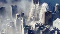 امریکا اسناد محرمانه حملات ۱۱ سپتامبر را منتشر کرد