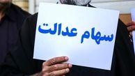 تصمیمات آخر در مورد جاماندگان سهام عدالت + عکس