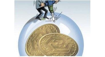 حباب سکه به شکل قابل توجهی تخلیه شد