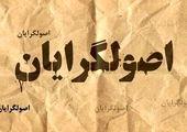 اظهار نظر وزیر جنگ رژیم صهیونیستی درباره انتخابات ایران