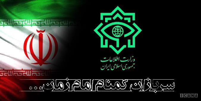 ضربه مهلک وزارت اطلاعات به یک گروه تروریستی