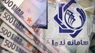 آخرین آمار از عرضه دلار در سامانه نیما (۲۹ خرداد)