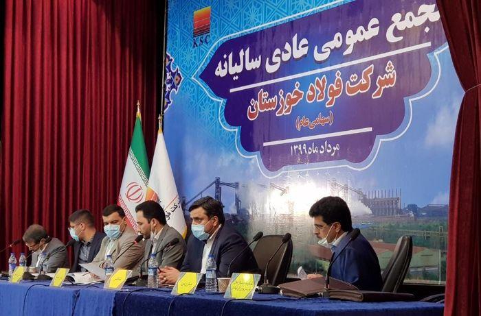 تقسیم سود ۵۳۰ ریالی در مجمع فولاد خوزستان