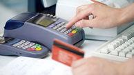 افزایش تعداد کارت های بانکی تراکنش دار