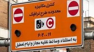 ساعت طرح ترافیک تهران تغییر کرد+جزییات