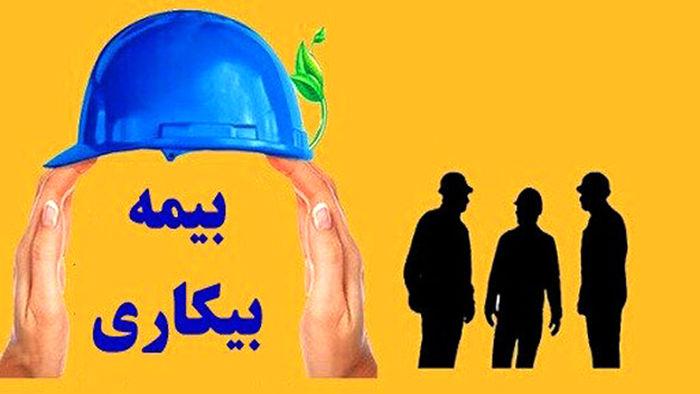 جزئیات تاسیس صندوق بیمه بیکاری ملی