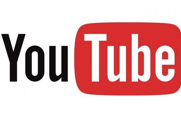 یوتیوب برای این افراد رفع فیلتر می شود
