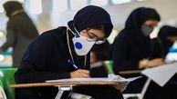 تاثیر کنکور بر سلامت روان دانش آموزان