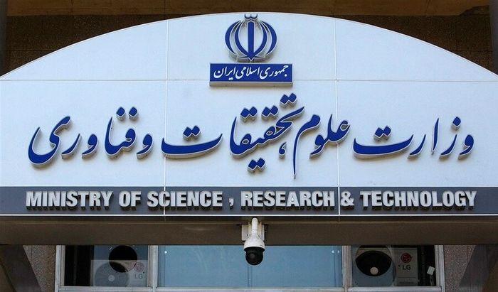 فراخوان ثبت نام متقاضیان امریه سربازی وزارت علوم