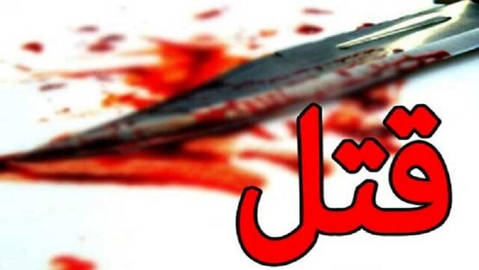 قتل پدرزن به دست داماد با چاقو + جزییات