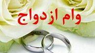 مبلغ وام ازدواج افزایش یافت + جزییات
