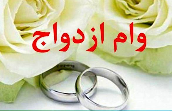 واریز وام ۲۰ میلیونی ازدواج فرزندان بازنشستگان آغاز شد